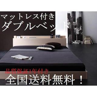 ダブルベッド マットレス付 送料無料/即決 保証・棚・コンセント付き 06(ダブルベッド)