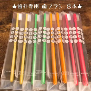 【歯科専用】歯ブラシ 8本セット♡ 《日本製》(歯ブラシ/デンタルフロス)