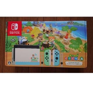 Nintendo Switch - 【新品未開封】Nintendo Switch あつまれ どうぶつの森セット