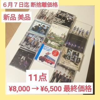 アラシ(嵐)の早いもの勝ち6月7日迄処分セール☆ ¥8,000 →【¥6,500】最終価格(ポップス/ロック(邦楽))