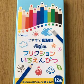 フリクション 色鉛筆