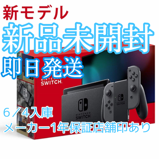 Nintendo Switch - Nintendo Switch 新モデル 本体 グレー