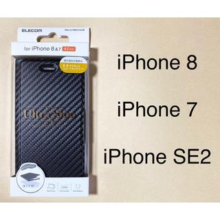 エレコム(ELECOM)のiPhone 8 /7 ケース カバー 手帳型 レザー カーボン調(ブラック)(iPhoneケース)