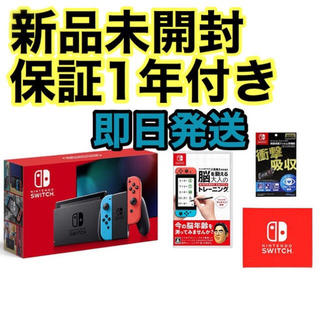 Nintendo Switch - Switchネオンレッド&脳トレ&保護フィルム&クロス