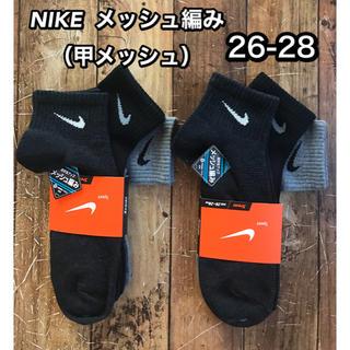 ナイキ(NIKE)のNIKE メッシュ(甲部メッシュ)靴下 6足セット (ソックス)