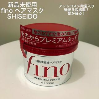 シセイドウ(SHISEIDO (資生堂))の新品 フィーノ fino ヘアマスク ヘアトリートメント 230g アットコスメ(ヘアパック/ヘアマスク)