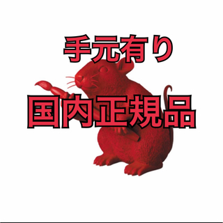 メディコムトイ(MEDICOM TOY)のLOVE RAT ( Red Ver. )  MEDICOM TOY(彫刻/オブジェ)