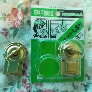 窓枠用補助錠 強力 ベンリーしまり(防災関連グッズ)