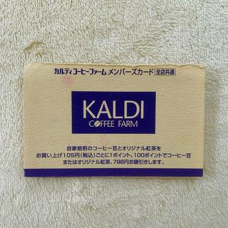 カルディ(KALDI)のカルディ ポイントカード 旧(その他)