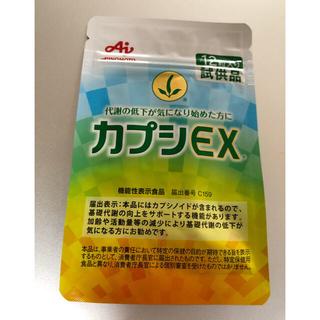 アジノモト(味の素)の AJINOMOTO   カプシEX  お試し12粒(ダイエット食品)