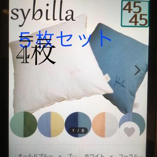シビラ(Sybilla)の❗️週末限定大幅値下sybillaクッションカバー5枚セット⭐️新品タグ付き⭐️(クッションカバー)