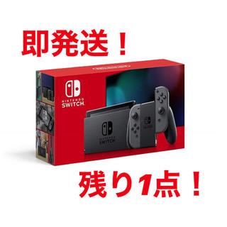 Nintendo Switch - 即購入OK!ニンテンドースイッチ Nintendo Switch グレー
