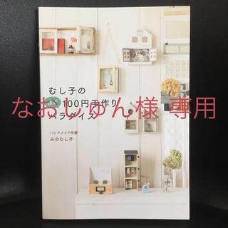 むし子のほぼ100円手作りパラダイス(趣味/スポーツ/実用)