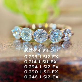 天然 ダイヤ リング トータル1.337ct J-SI1/2-EX K18PG