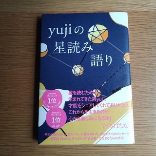 yujiの星読み語り(趣味/スポーツ/実用)