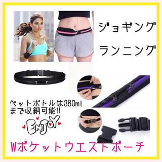 Wポケット ウエストポーチ  鍵 財布  ジョギング サイクリング(ボディバッグ/ウエストポーチ)