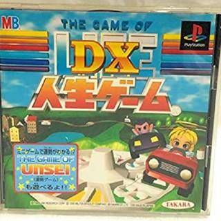 プレイステーション(PlayStation)のPS DX人生ゲーム(家庭用ゲームソフト)