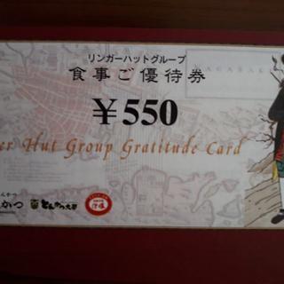 13,750円分 リンガーハット株主優待券(レストラン/食事券)