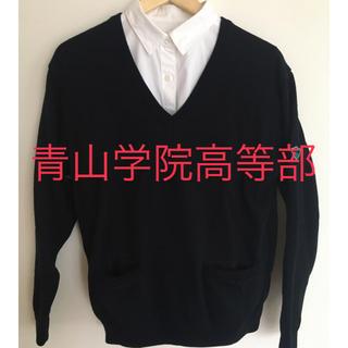 青山学院高等部 スクールセーター 制服 コスプレ イーストボーイ セーラー服