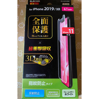 エレコム(ELECOM)のエレコム  iphone 11 XR 保護フィルム ホワイト 6.1インチ(保護フィルム)