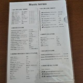 クリアファイル  音楽記号(クラシック)