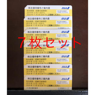 ANA(全日本空輸) - ANA株主優待券 7枚セット 搭乗期限2020.11.30