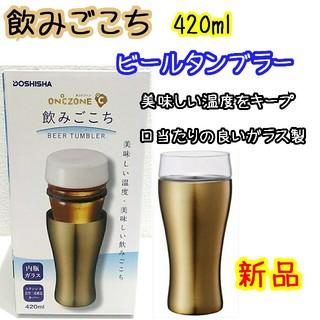 ドウシシャ(ドウシシャ)の【飲みごこち】新品 ビールタンブラー オンドゾーン ゴールド 420ml(タンブラー)
