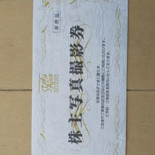 最新 スタジオアリス 株主優待券1枚