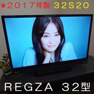東芝 - ● 訳あり ● 東芝 高画質スタイリッシュREGZA 32型液晶テレビ