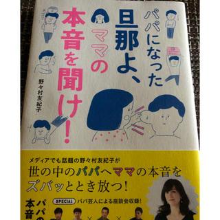 野々村友紀子さん『話題の単行本.最終価格!】
