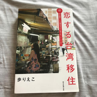 恋する台湾移住 94カ国旅した32歳女子が人生リセットしてみた(地図/旅行ガイド)