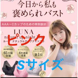 お値下げ!ルーナナチュラル アップナイトブラ☆S ピンク
