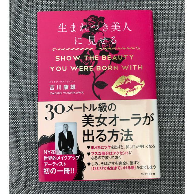 ダイヤモンド社(ダイヤモンドシャ)の生まれつき美人に見せる 吉川康雄 エンタメ/ホビーの本(ファッション/美容)の商品写真