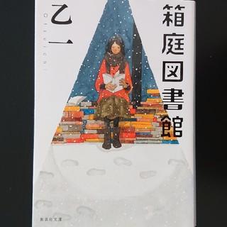 シュウエイシャ(集英社)の†雅月†エンタメ 本 小説†(文学/小説)