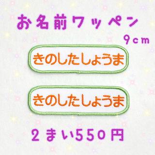 2枚セット【9㎝角丸長方形】お名前ワッペン(ネームタグ)
