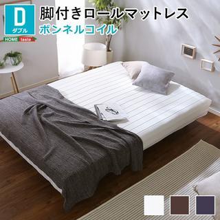 新品全3色◆D脚付きロールマットレス ダブルベッド 天然パイン材 Wベッド 寝具(ダブルベッド)
