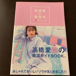 コウダンシャ(講談社)の韓国ガイドBOOK  高橋愛(地図/旅行ガイド)
