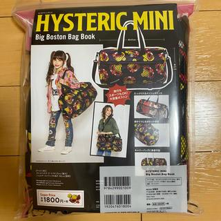 ヒステリックミニ(HYSTERIC MINI)のヒスミニ バッグ(マザーズバッグ)