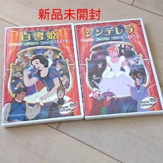 ディズニー(Disney)の【新品】ディズニー DVD プリンセス シンデレラ 白雪姫(キッズ/ファミリー)