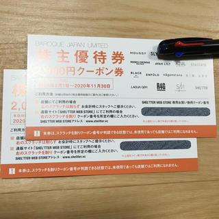 バロックジャパン株主優待券 4000円分