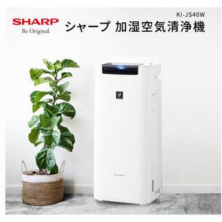 SHARP - 【即発送】シャープ SHARP 加湿空気清浄機 KI-JS40-W 新品 未開封