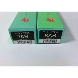 ナプラ(NAPUR)の未使用!ナプラ HBハーブカラー 7AB 8AB アッシュブラウン 白髪染め 各(カラーリング剤)