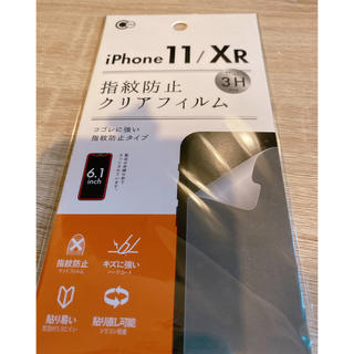 iPhone11 マット フィルム さらさら(保護フィルム)