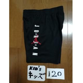 ナイキ(NIKE)の20春夏モデル‼️NIKEキッズ120(7)JORDAN ハーフパンツ黒7未使用(パンツ/スパッツ)