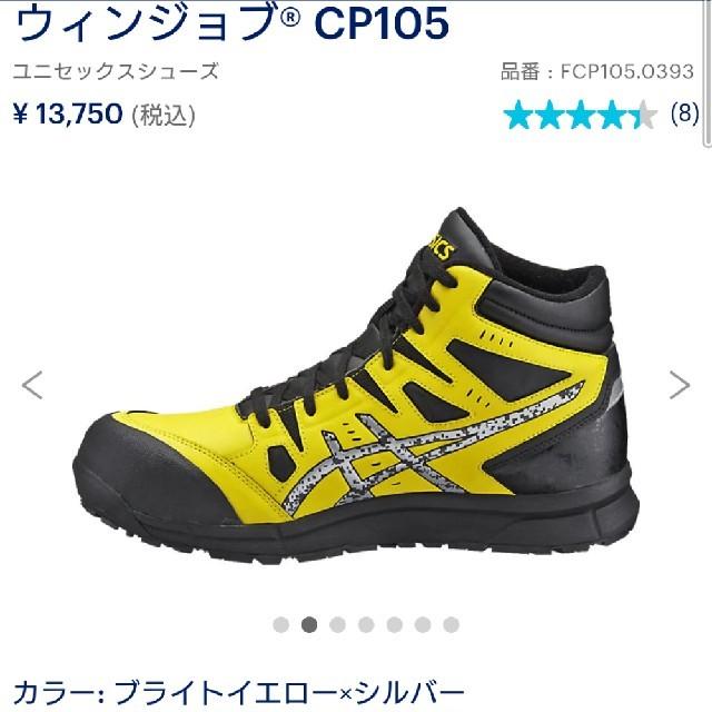 asics(アシックス)の安全靴 ウインジョブ 25,5 アシックス メンズの靴/シューズ(スニーカー)の商品写真
