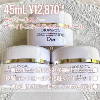 Dior - 【15mL3個】ディオールスノー ブライトニングモイストクリーム 医薬部外品
