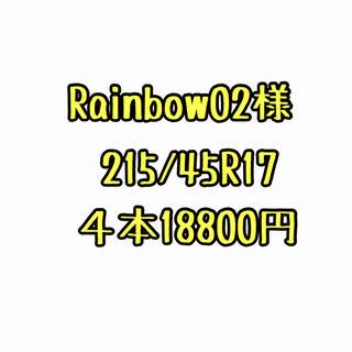 Rainbow02様(タイヤ)