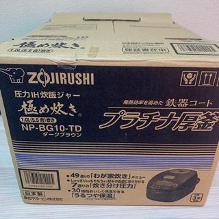 象印 - 象印 NP-BG10-TD ダークブラウン  極め炊き 圧力IH炊飯器 5.5合