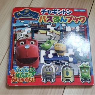 コウダンシャ(講談社)のチャギントンパズるんブック(知育玩具)
