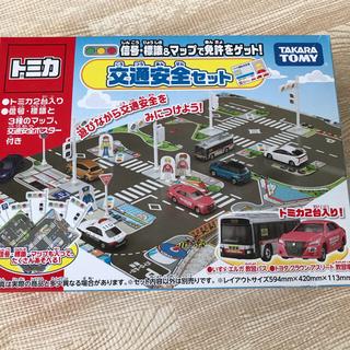 タカラトミー(Takara Tomy)のトミカ  交通安全セット(ミニカー)